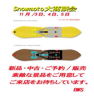 2018snowmoto_sales