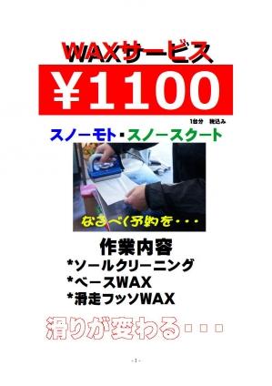 Waxposter_20201217164101